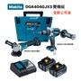 Makita 牧田 18V 雙機雙電組 DGA404GJX3 ( DGA404 砂輪機 + DHP481 震動電鑽 )