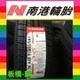 南港輪胎  SP-9   235-70-16    一條現金完工價99999
