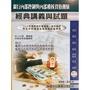 <建宏>109 銀行內控人員精典講義與試題 / 東展 / 9789579235389