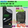 【優品直輸】MAZDA ORIGINAL OIL ULTRA DPF 5W-30合成機油 原廠機油 汽柴油車可用