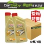 Castrol 嘉實多 極致 5W50 SN級 機油(12罐/箱)