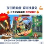 預購 任天堂 Switch 健身環大冒險(中文版)公司貨