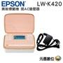 EPSON LW-K420 美妝標籤機 搭AC變壓器