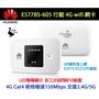 華為 4G 網卡分享器 e5377bs-605 wifi 行動網卡 e5377 e5573 e5577 e8372