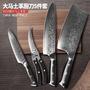 大馬士革鋼刀廚師刀菜刀水果刀廚房剪套裝VG10切片菜刀8寸廚師刀
