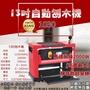 ㊣宇慶S舖㊣可刷卡分期 日本ASAHI 1030桌上型直刀壓刨機 330mm 13