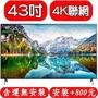 《可議價》Panasonic國際牌【TH-43GX750W】43吋4K聯網電視