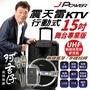 【杰強 JPOWER】15吋 專業版  震天雷 KTV(行動KTV)