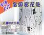 DIY加大高級自黏窗花貼 (3.6折)