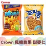 韓國 CROWN 楓糖脆果 甜麥仁 甜麥 皇冠 74g【蘇珊小姐】樂天必買 皇冠大脆果 楓糖口味