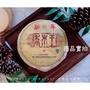 陳化14年金獎普洱茶餅《2006 勐庫 喬木王茶餅 500g》頂級普洱