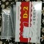 21盒/單片裝活性碳/附發票/D-2/口罩含/宅配免運/台灣製造