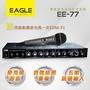 EAGLE 專業級麥克風迴音混音器 EE-77