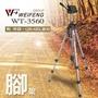 ██▶腳架【中型】██▶ WT-3560 鋁合金 3560 相機腳架 三腳架