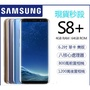 【盛澤】現貨全新三星SAMSUNG Galaxy S8+ PLUS 4G/64G1200萬虹膜 空機直購價 免運/保固
