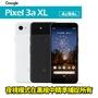 Google Pixel 3a XL 6G/64G 6.3吋 搭配攜碼五大電信月租專案價