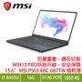 MSI PS63 Modern 8RC-087TW 微星超薄長效新世代筆電/i7-8565U/GTX1050 4G/16G/512G Pcie/15.6吋FHD IPS/W10-PRO/白色背光鍵盤