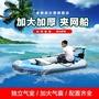 充氣船橡皮艇加厚夾網船耐磨漂流船沖鋒舟硬底海釣船皮劃艇1至6人