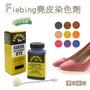 糊塗鞋匠 優質鞋材 K39 美國Fiebing麂皮染色劑 118ml
