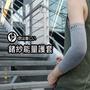 【京美】能量鍺紗護套