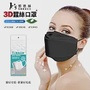 【K's 凱恩絲】專利100%有氧蠶絲成 人口罩-黑色(天然透氣材質 3D立體剪裁呼吸舒適 純手工車縫)無黑色