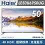 Haier海爾 4K HDR 智慧聲控/智慧聯網 電視/液晶顯示器 LE50U6950UG
