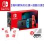 任天堂 Switch新型電力加強版主機(可選色)+瑪利歐系列任選+遊戲任選-送玻璃保貼+防塵豪華組