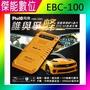 飛樂 Philo EBC-100 EBC 100 大黃蜂 救車行動電源輕薄版 汽車緊急啟動電源 4000mAh