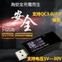 新版QC3.0 USB電壓 電流測試儀(測電流神器 手機/充電器/移動電源/電量監測/檢測器 支援QC 2.0/3.0)