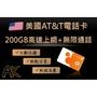 美國AT&T電話卡 4G LTE【200GB】高速上網 贈無限通話 免設定 適用各式手機 旅遊SIM卡