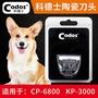 %特惠商店%科德士寵物電推剪替換刀頭原裝刀片 KP3000/CP6800機型電剃刀PB1