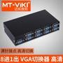 邁拓維矩 VGA切換器 8進1出 電腦切換器 一拖八 八進一出 雙向互