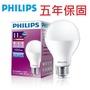 飛利浦全電壓 LED燈泡11瓦 11W 白光 黃光 5年保固