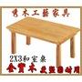 秀木工藝-和室桌/日式/全實木