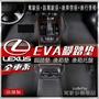 LEXUS全車系專用腳踏墊 蜂巢式踏墊 RX300 IS250 GS300 ES300 NX200 IS200T