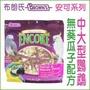 【李小貓之家】阿迷購Amigo《美國布朗氏-安可系列-中大型鸚鵡-無葵瓜子配方-5磅(2.27kg)》營養完整之進口飼料