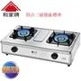 【節能申請補助1000元】【和家牌】二級節能全不銹鋼安全瓦斯爐(KS-268G)