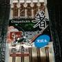 百特自然風黑鐵木箸 木筷 筷子