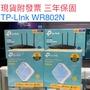 現貨附發票 TP-Link TL-WR802N 300Mbps 口袋型可攜式 微型路由器 WR802N 公司貨