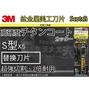 《現貨》3M Scotch 鈦金屬美工刀片-S