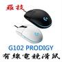 羅技 G102 Prodigy 有線電競滑鼠 白色 黑色