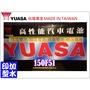 彰化員林翔晟電池/全新 湯淺YUASA 加水汽車電池/150F51(N120)/舊品強制回收 安裝工資另計!