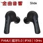 【12月底寄出】 PAMU SLIDE 黑色 真無線藍牙耳機 | 金曲音響