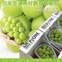 【天天果園】日本長野/山梨麝香葡萄1串(每串約350-400g)