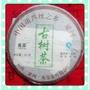 古樹茶 普洱茶(生茶)  云南梁河兆宗茶葉精製廠