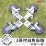 [免運]3英吋白角座輪(4個/1組)【空間特工】收納櫃 置物架 貨架 五金輪 層架 輪子