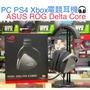 現貨附發票 Asus 華碩 ASUS ROG Delta Core 耳機麥克風 有線耳機 電競耳麥 可搭配耳機架