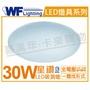 舞光 LED 30W 6500K 白光 全電壓 星鑽 吸頂燈_WF430551
