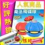 腳踩變形發洩球 魔幻變形飛碟球 超彈力飛碟球 飛盤球飛盤球 UFO魔幻飛碟球 變形球 戶外飛鏢飛行飛盤球 兒童玩具