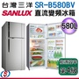 【新莊信源】580公升【SANLUX 台灣三洋 雙門直流變頻電冰箱】 SR-B580BV